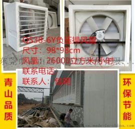 电镀化工厂防腐玻璃钢负压风机