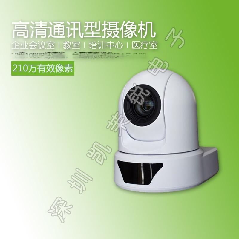 会议摄像头/SONY 12倍变焦1080P高清视频会议摄像机HDMI,SDI接口