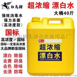 白马牌强效漂白水剂消毒液去黃污渍除菌防霉拖地20公斤
