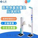 上禾SH-200全自动身高体重测量仪