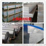 厂家直销合金铝板 超厚铝板
