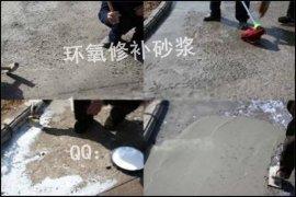 LD2788耐酸碱环氧修补砂浆防腐蚀环氧胶泥