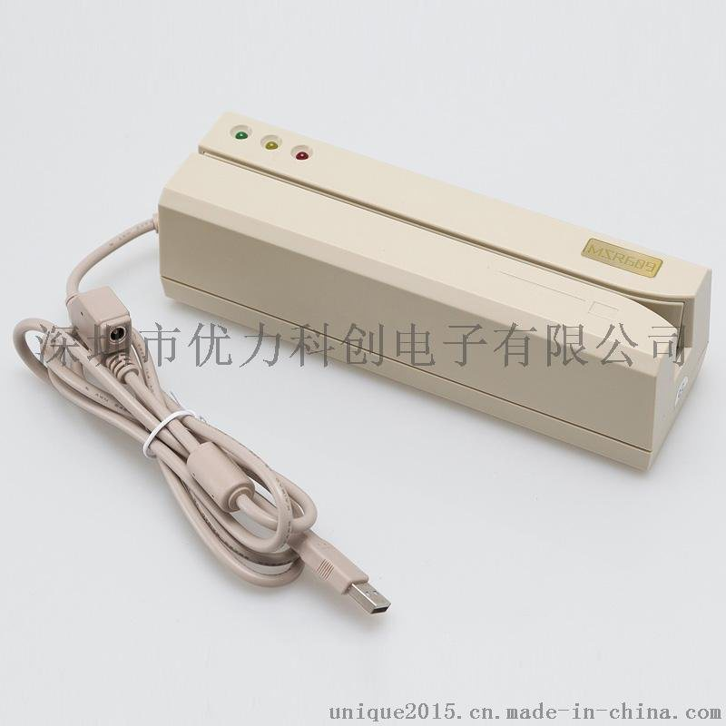 厂家直销MSR609全三轨高低磁卡器会员卡积分卡IC卡VIP卡磁卡读写器刷卡器