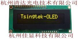 OLED字符屏 16*2字符屏