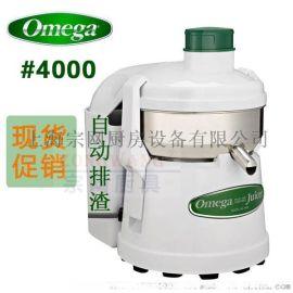 美国欧米茄 Omega 4000蔬果榨汁机 进口榨汁机 榨橙汁机自动排渣