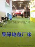 山東展覽地毯生產廠家直銷價格