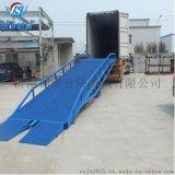 厂家供应移动液压式登车桥 集装箱装卸货平台全国配送质保一年