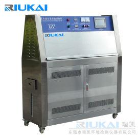 瑞凯R-UV-1 紫外线老化箱_光伏太阳能老化箱