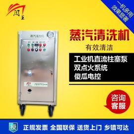 闯王多功能高温高压燃气蒸汽清洗机,上门蒸汽洗车