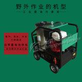 闖王13HP汽油馬達驅動柴油加熱高壓清洗機