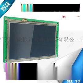 WinCE工业平板电脑模组,7寸触摸一体机