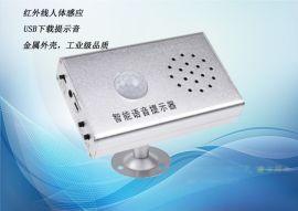 智能语音提示器红外线人体感应JQ308