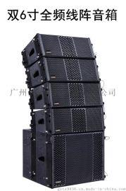 双6寸线阵音箱 演出音箱专业舞台音响