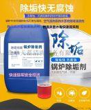地暖清洗剂,地暖水垢专用清洗剂,地暖水垢清洗服务