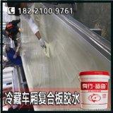 玻璃钢夹心板聚氨酯胶+鲨鱼SY8409聚氨酯胶水