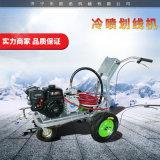 熱銷手推式小型冷噴劃線機 廠房車間單槍道路劃線機