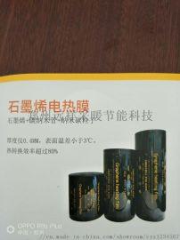 石墨烯电热膜的优点及采暖应用