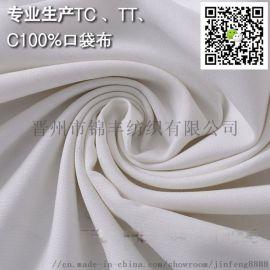 TC80/20衬衣布涤棉细斜133x72服装面料