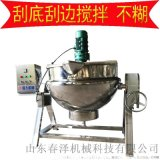 蒸汽倾斜夹层锅 凉粉夹层锅
