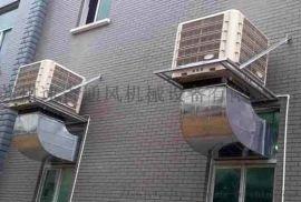 冷风机厂家批发,移动式冷风机厂家