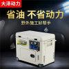 小型靜音5千瓦柴油發電機組廠家