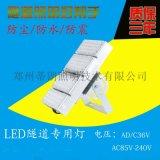 120w/220VLED隧道燈