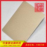 201噴砂淺金色不鏽鋼板圖片 雲南不鏽鋼板廠家