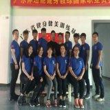 声誉好的广东健身培训供应商当属广东体适能管理学院,广州健身