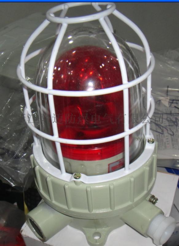 24V 220V防爆声光报 器