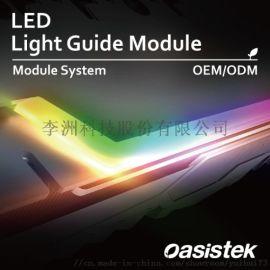 LED導光板(Module- System), Oasistek