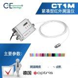 德國Optris 歐普士 CT1M緊湊型測溫儀