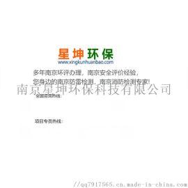 南京环评办理公司,南京企业怎么做环评