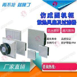 仿威图机柜风扇配电柜散热风扇