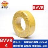 金环宇电线电缆 BVVR 4平方铜芯线 双层绝缘软电线 深圳电线电缆