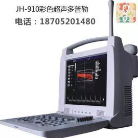 佳華JH-930筆記本彩超廠家