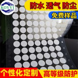 传感器防水透气膜气体传感器LED路灯汽车灯具透气组培透气膜EPTFE