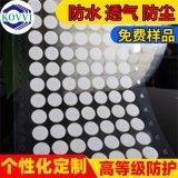 感測器防水透氣膜氣體感測器LED路燈汽車燈具透氣組培透氣膜EPTFE