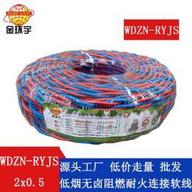 金环宇电线 国标WDZN-RYJS2x0.5平方低烟无卤阻燃耐火双绞线 铜芯