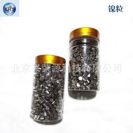 99.99%鎳顆粒高純鎳粒 鍍膜鎳粒Ni光學鍍膜