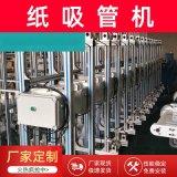 纸吸管机PVC纸吸管机 可降解塑料纸吸管机 纸管精切机切纸管机