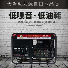 开架式10kw汽油发电机