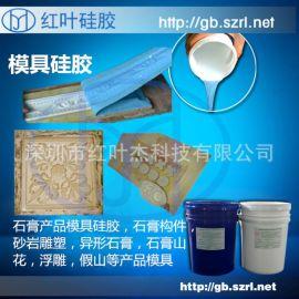 工艺模具硅胶,手板模型硅胶,矽利康