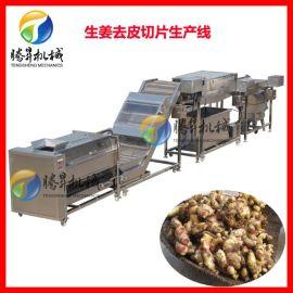 自动薯片切条流水线 薯片薯条前处理生产线 定制款