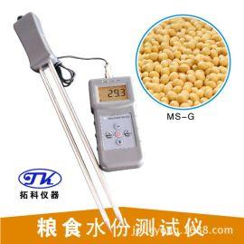粮食水分仪,谷物水分仪MS-G