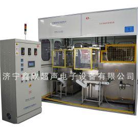 济宁鑫欣  全自动 碳氢超声波清洗机  厂家   工业 五金
