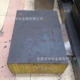 长期供应奥地利百禄W400热作压铸模具钢 W400模具钢板 W400钢材