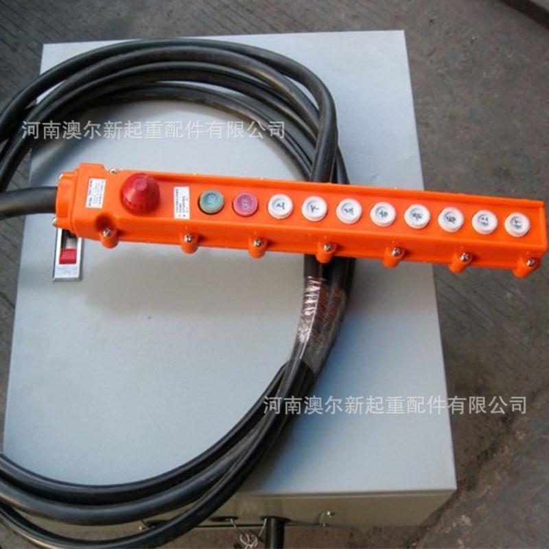 COB61-65電動葫蘆各種型號 電動葫蘆控制手柄