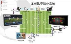 凯哲足球比赛记分系统