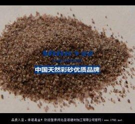 圆粒彩砂,白色天然彩砂,咖啡红圆粒彩砂批发