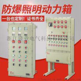 厂家直销防爆电柜 防爆动力柜防爆电器控制箱定制批发
